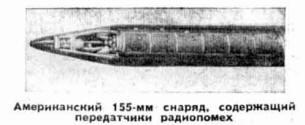 Американский 155-мм снаряд, содержащий передатчики радиопомех